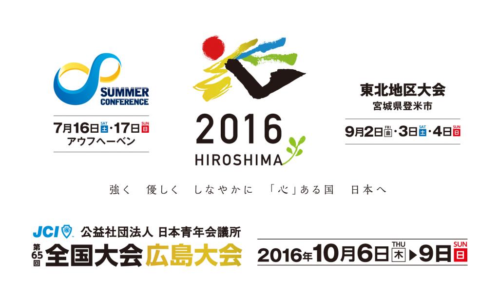 pc_wallpaper_2016hiroshima_tohoku